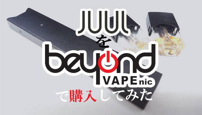 JUULを買った体験談