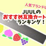 JUULおすすめ互換カートリッジ