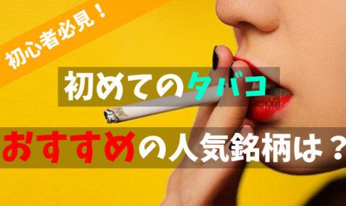 おすすめタバコ