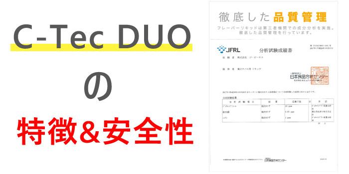 C-Tec DUOの特徴