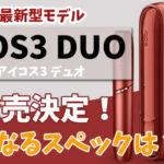iqos3 duo