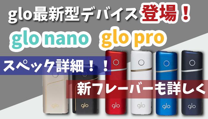 Nano コンビニ グロー