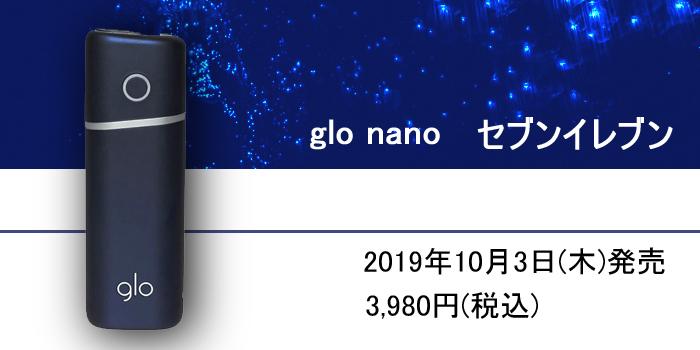 グロー nano コンビニ