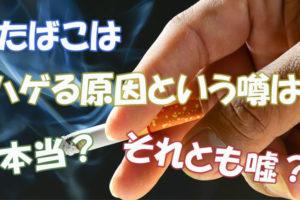 tobaccohage