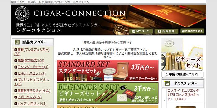 シガーコネクション公式サイト