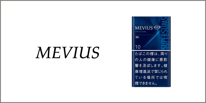 紙巻きタバコ メビウス