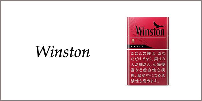 紙巻きタバコ ウィンストン