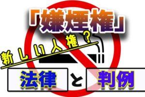 嫌煙権 法律と判例