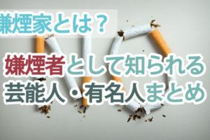 嫌煙家とは