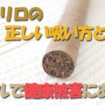 シガリロの正しい吸い方