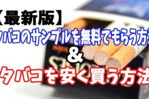 タバコ 無料 安い