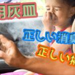 非喫煙者は臭いに敏感