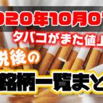 2020年10月1日のタバコ税増税するタバコ銘柄一覧