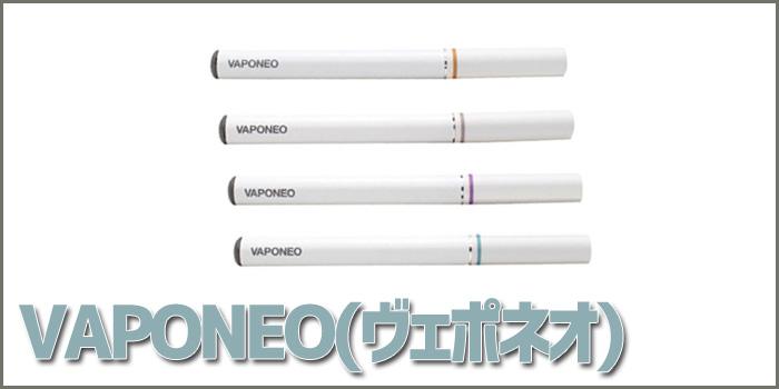 電子タバコ ヴェポネオ