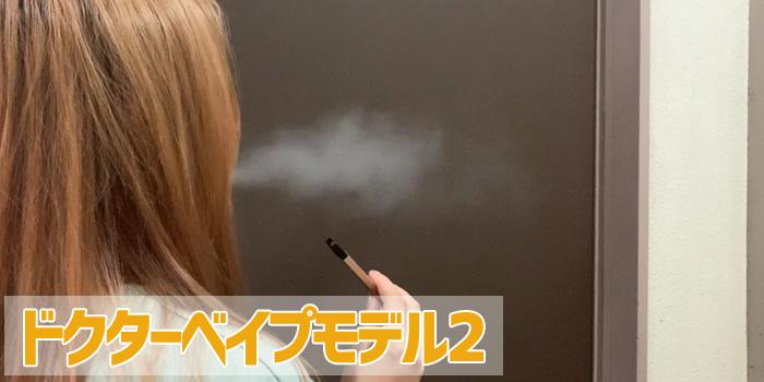 ドクターベイプモデル2 煙量
