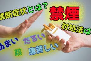 禁煙による禁断症状とは