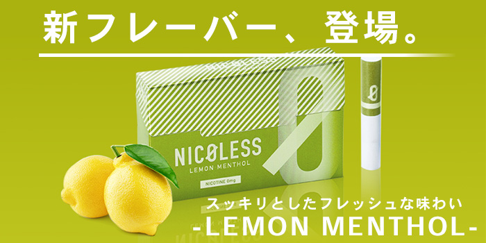レモンメンソール