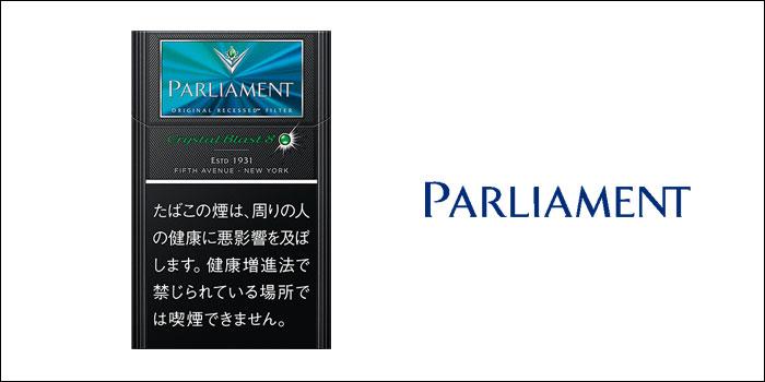 パーラメント・クリスタル・ブラスト 8㎎ ksボックス