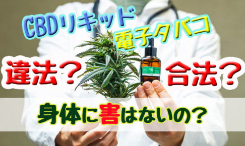 CBDリキッド電子タバコは違法?合法?