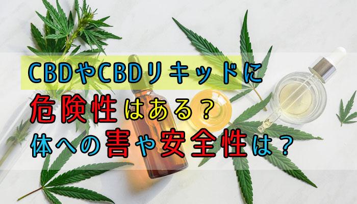 Cbd 危険 性