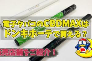ドンキホーテ 電子タバコ CBDMAX