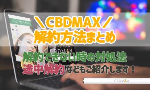 電子タバコ CBDMAX 解約方法
