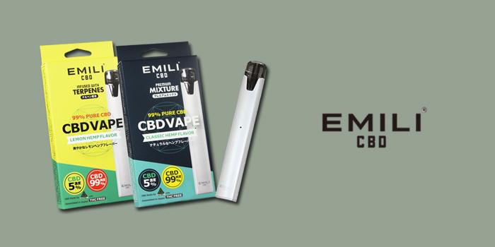 エミリ CBD 電子タバコ