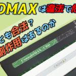 CBDMAXは違法合法?