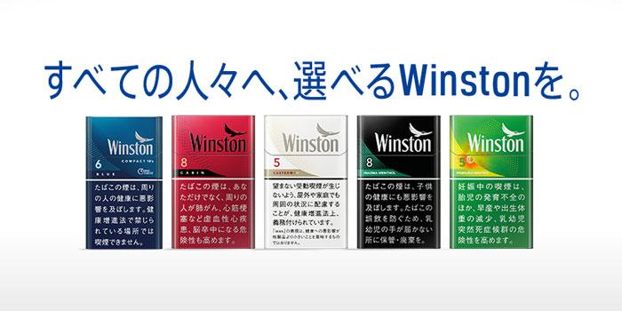 ウィンストンとはどんなタバコ