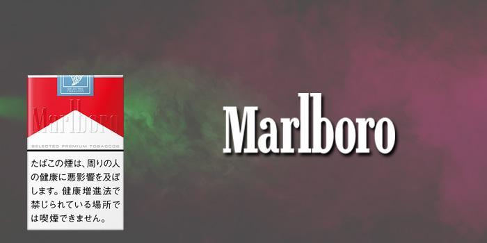 マールボロ レギュラータバコ
