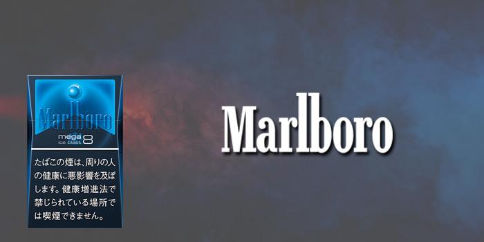 マールボロ カプセルタバコ