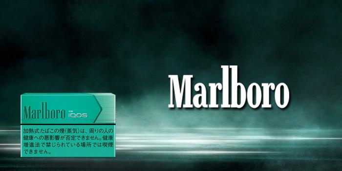 マールボロ ヒートスティック メンソールタバコ
