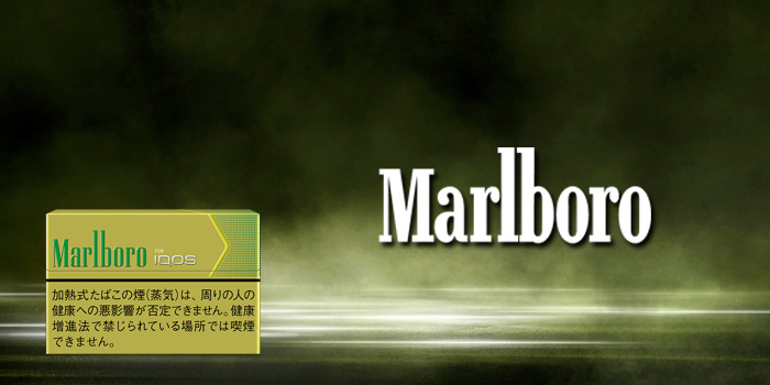 マールボロ ヒートスティック フレーバータバコ