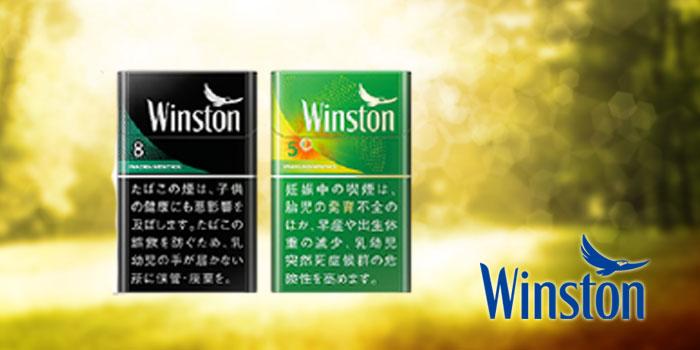 ウィンストンのメンソールシリーズ