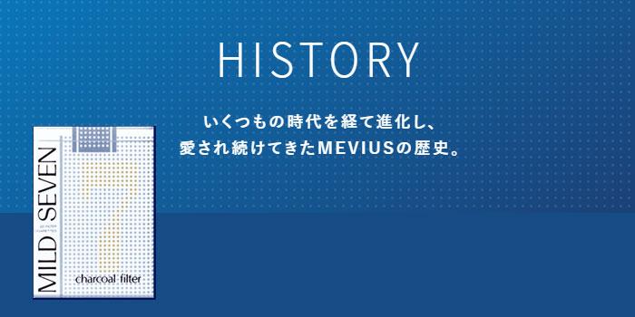 メビウス 歴史