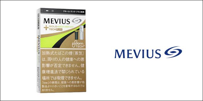メビウス・ゴールド・マスカットグリーン・ミント