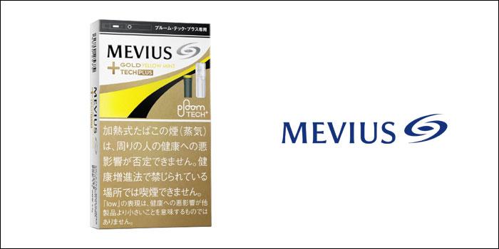 メビウス・ゴールド・イエロー・ミント
