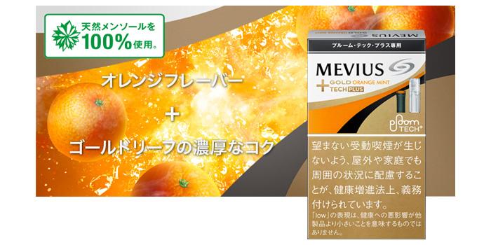 メビウス・ゴールド・オレンジ・ミント