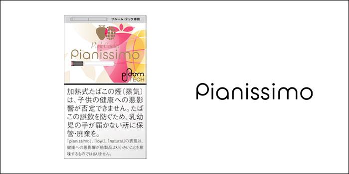 ピアニッシモ・ピンク・クーラー
