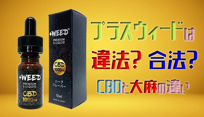 プラスウィードは合法?CBDと大麻