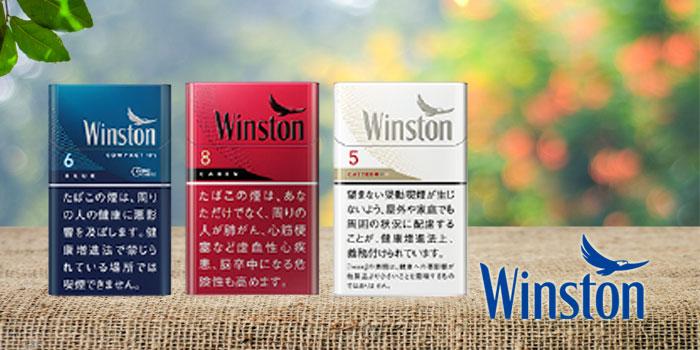 ウィンストンのレギュラータバコ