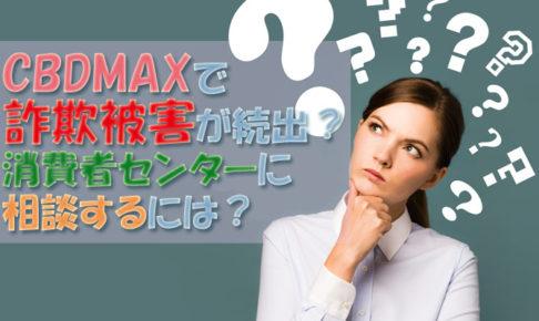 CBDMAXで詐欺被害が続出?