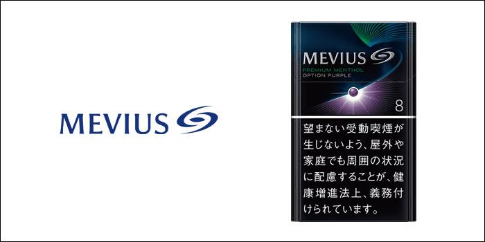 メビウス・プレミアムメンソール・オプション・パープル・8