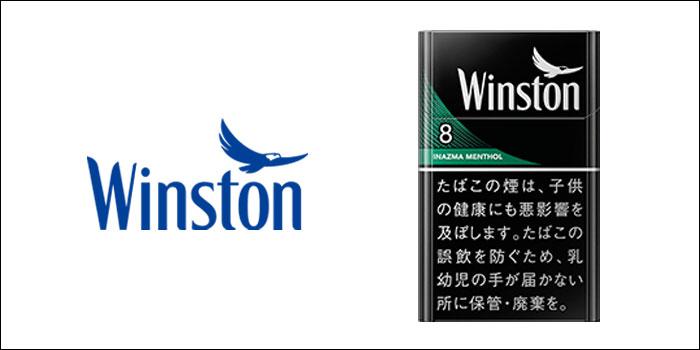 ウインストン・イナズマメンソール・8・ボックス