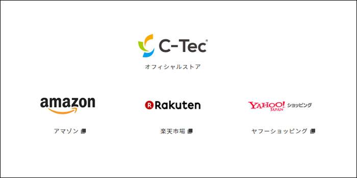 C-Tec 販売店