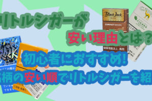 リトルシガー値段安い理由アイキャッチ