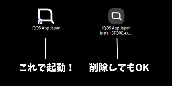アイコスアプリを消す