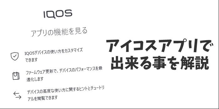 IQOS(アイコス)のアカウント登録で出来る事を一覧でご紹介!