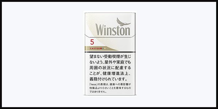 ウィンストン・キャスターホワイト