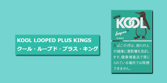 種類⑥:クール・ループド・プラス・キング